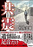 共震 宮沢賢一郎シリーズ