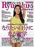 留学ジャーナル2014年5月号