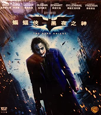 batman the dark knight 2008 english subtitles download
