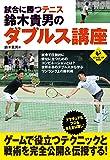 試合に勝つテニス  鈴木貴男のダブルス講座 (SPORTS LEVEL UP BOOK)