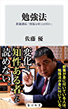 勉強法 教養講座「情報分析とは何か」 (角川新書)