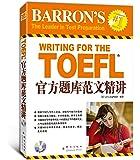 新东方•TOEFL官方题库范文精讲(附MP3光盘1张)
