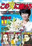 この女に賭けろ 超合本版 (1) (モーニングコミックス)