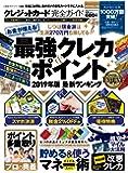 【完全ガイドシリーズ229】クレジットカード完全ガイド (100%ムックシリーズ 完全ガイドシリーズ 229)