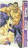 獣神演武 第壱巻 [DVD]