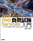 Amazon Web Services負荷試験入門 ――クラウドの性能の引き出し方がわかる Software Design plus