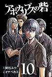 アポカリプスの砦(10) (月刊少年ライバルコミックス)