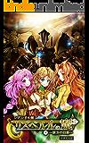 リズベルルの魔6 レアンドル篇~彼方の白影~ ほんとうの物語シリーズ