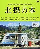 北摂の本 (えるまがMOOK)