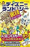 東京ディズニーランド&シー裏技ガイド 2019-20