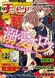 恋愛チェリーピンク 2018年 03 月号 [雑誌]: エレガンスイブ 増刊