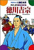 学研まんが人物日本史 徳川吉宗 世直し将軍