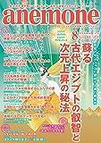 anemone(アネモネ) 2019年8月号