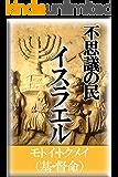 不思議の民イスラエル: 偶然では説明できない世界への招待