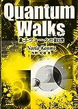 量子ウォークの数理