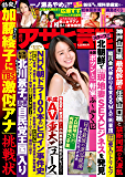 週刊アサヒ芸能 2019年04月25日号 [雑誌]