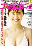 週刊プレイボーイ 2020年 3/9 号 [雑誌]