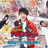 非公認戦隊アキバレンジャー オリジナルアルバム エンディング&にじよめCD
