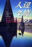 辺境の人々 (ハヤカワ文庫SF)