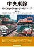 中央東線 (1960~90年代の思い出アルバム)