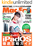 Mac Fan 2019年12月号 [雑誌]