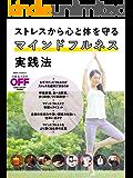 ストレスから心と体を守る マインドフルネス実践法 日経ホームマガジン