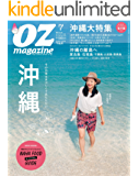 OZmagazine (オズマガジン) 2015年 07月号 [雑誌]