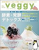 veggy (ベジィ) vol.47 2016年8月号 [雑誌]