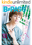 B-PASS (バックステージ・パス) 2017年9月号 [雑誌]