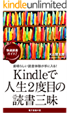 Ultimate Guide To Kindle eBook Reading Life: How To Get Outstanding Reading Experience eBook Reading Series (Denshishoseki-mado books) (Japanese Edition)
