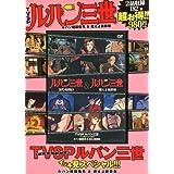 TVSP ルパン三世 イッキ見スペシャル!!! ルパン暗殺指令&燃えよ斬鉄剣 (<DVD>)
