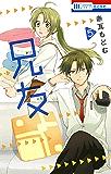兄友 5 (花とゆめコミックス)