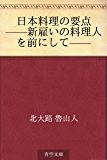 日本料理の要点 ——新雇いの料理人を前にして——