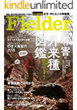 Fielder vol.38 [雑誌]