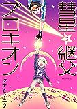 彗星継父プロキオン(3) (ITANコミックス)