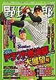 野球太郎 No.033 (廣済堂ベストムック 429)