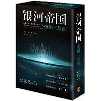 """银河帝国:帝国三部曲(套装共3册)(""""银河帝国""""百万册纪念版)"""