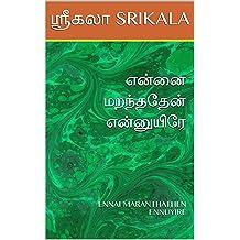 என்னை மறந்ததேன் என்னுயிரே : ENNAI MARANTHATHEN ENNUYIRE - Srikala Tamil Novels