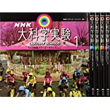 NHK大科学実験(全5巻)