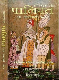 Patil panipat download vishwas ebook