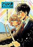 ハルタ 2019-MARCH volume 62 (ハルタコミックス)