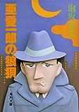 亜愛一郎の狼狽 「亜愛一郎」シリーズ (角川文庫)