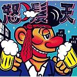赤ら月(初回限定盤A)(DVD付)