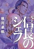 信長のシェフ(21) (芳文社コミックス)