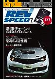 REV SPEED (レブスピード) 2016年 7月号 [雑誌]