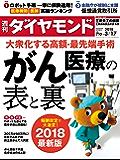 週刊ダイヤモンド 2018年3/17号 [雑誌]