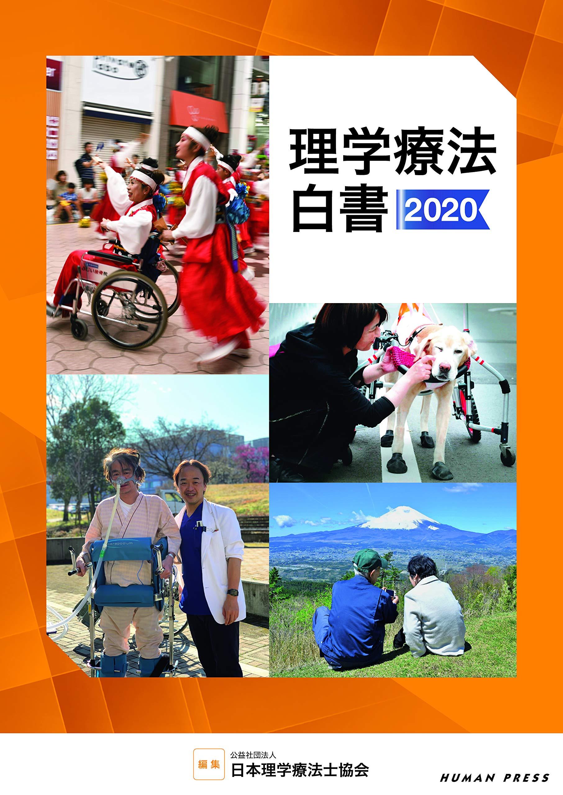 理学 協会 日本 療法 マイ ページ 士 社団法人日本理学療法士協会 賠償責任保険のご案内