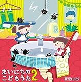 東京ハイジ まいにちのこどもうた2 ~あそべる! おどれる! キュートな子育てソング ムシバイキンたいそうつき【通常盤】(CD+DVD複合)