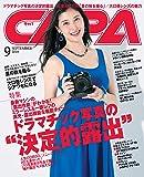 CAPA(キャパ) 2018年 09 月号 [雑誌]