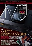 MJ無線と実験 2020年 3月号 [雑誌]